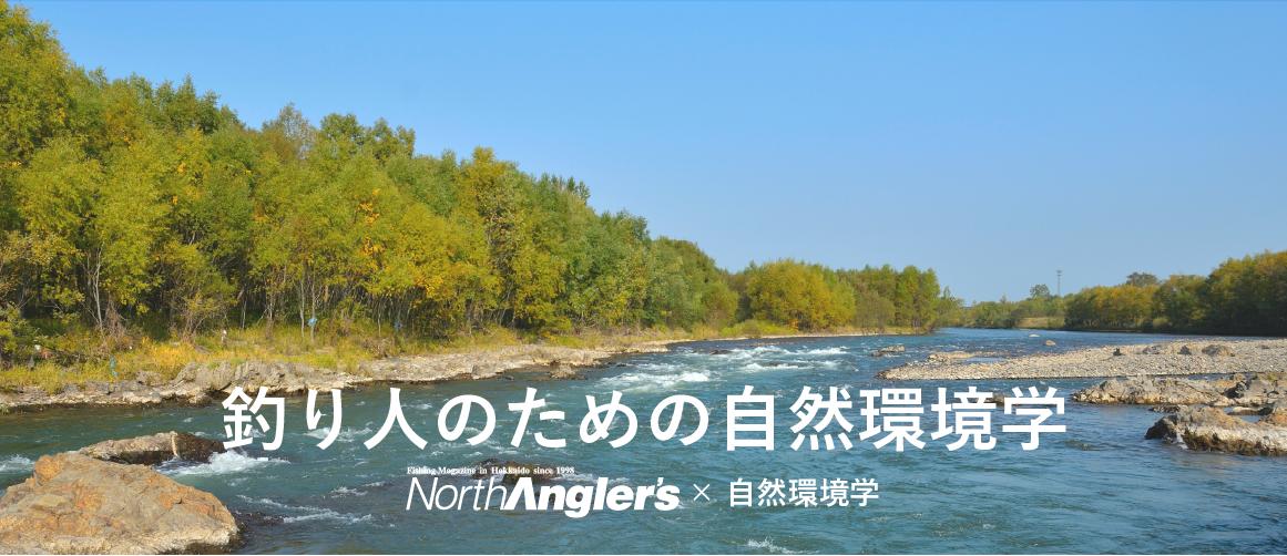 釣り人のための自然環境学:自然環境学